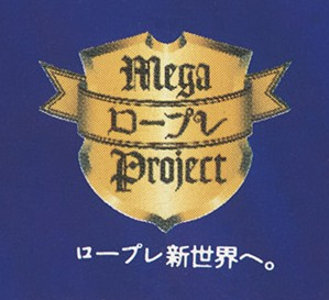 File:Mega RPG Project - Logo.jpg