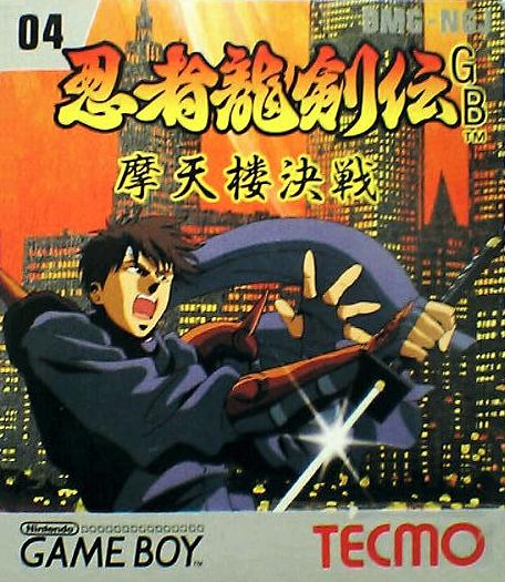 File Ninja Gaiden Shadow Gb Japan Jpg Thealmightyguru