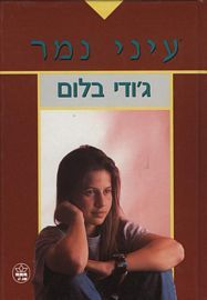 File:Tiger Eyes - Hardcover - Israel - Keter - 1991.jpg