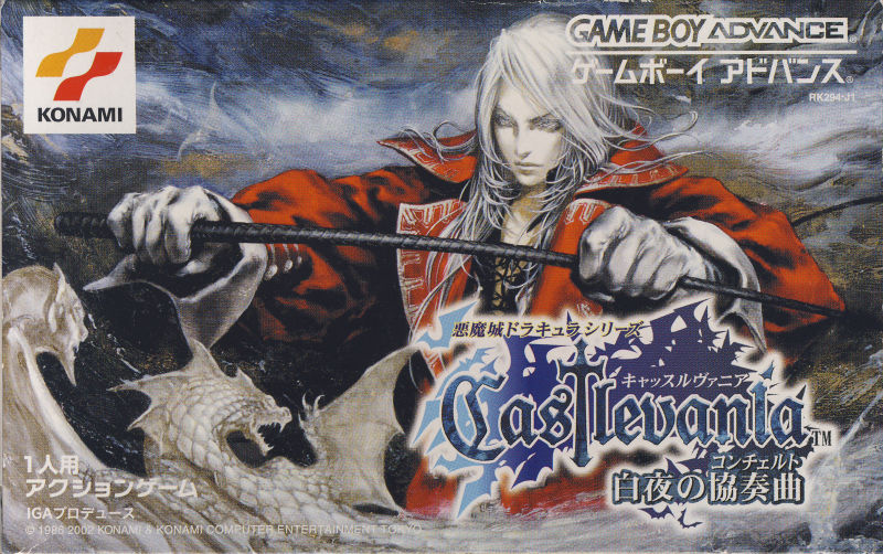 File:Castlevania - Harmony of Dissonance - GBA - Japan.jpg