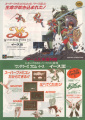 Ys III - Wanderers From Ys - SNES - Japan - Ad.jpg