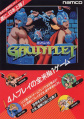 Gauntlet - ARC - Japan - Ad - Red.jpg