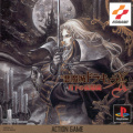 Castlevania - Symphony of the Night - PS1 - Japan.jpg