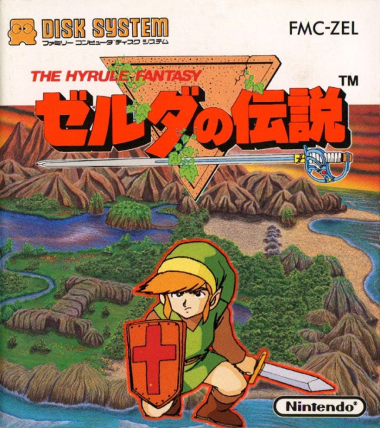 File:Legend of Zelda, The - FDS - Japan.jpg