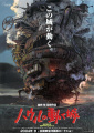 Howl's Moving Castle - Poster - Japan.jpg