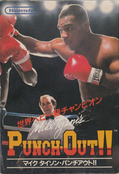 File:Mike Tyson's Punch-Out!! - NES - Japan.jpg