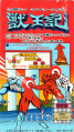 Altered Beast - ARC - Instructions - Japan.jpg