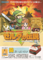 Legend of Zelda, The - NES - Ad (Japan).jpg
