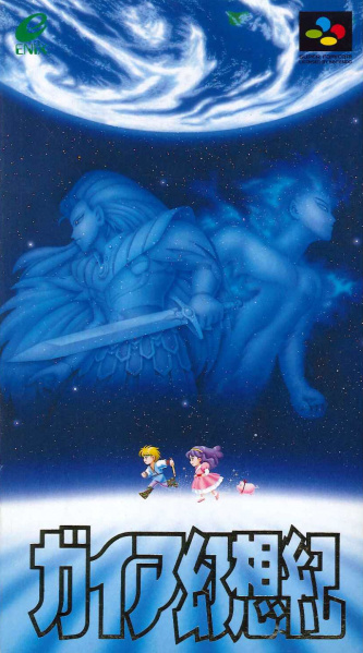 File:Illusion of Gaia - SNES - Japan.jpg