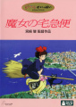 Kiki's Delivery Service - DVD - Japan.jpg