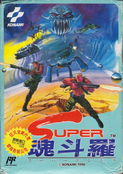 File:Super C - NES - Japan.jpg