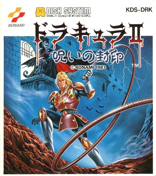 File:Castlevania II - Simon's Quest - NES - Japan.jpg