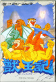 Altered Beast - NES - Japan.jpg