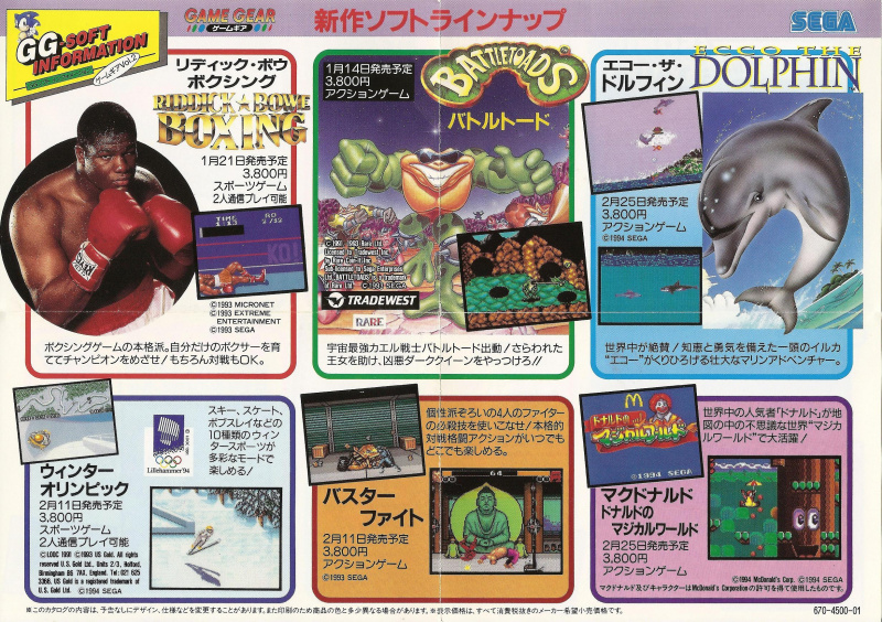 File:Game Gear - Japan - Ad - Front.jpg