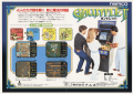 Gauntlet - ARC - Japan - Flyer.png