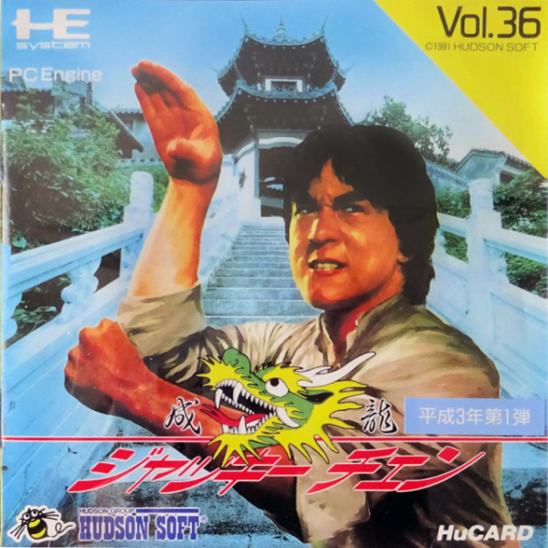 File:Jackie Chan's Action Kung Fu - TG16 - Japan.jpg