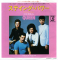 Queen - Staying Power - Japan.jpg
