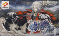 Castlevania - Harmony of Dissonance - GBA - Japan.jpg