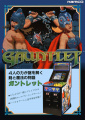 Gauntlet - ARC - Japan - Ad - Blue.jpg